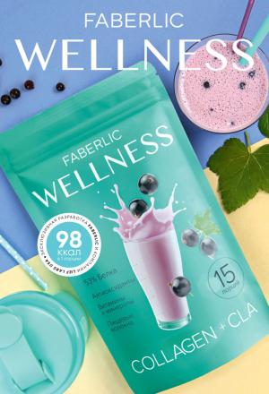 Фаберлик Wellness 2020