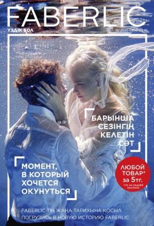 Каталоги Фаберлик Faberlic Казахстан