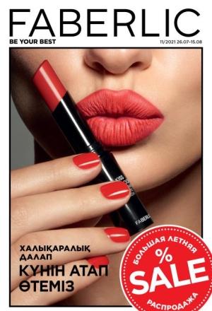 Каталог Фаберлик 11 2021 Казахстан смотреть онлайн
