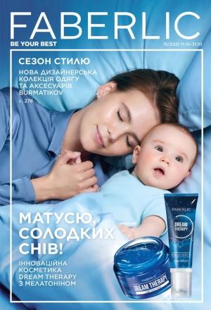 Каталог Фаберлик 15 2021 Украина смотреть онлайн