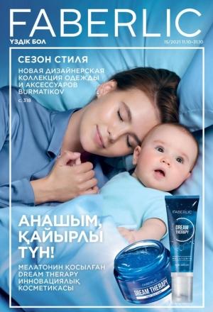 Каталог Фаберлик 15 2021 Казахстан смотреть онлайн