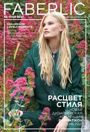 Каталог Фаберлик Россия — действующие каталоги Faberlic!