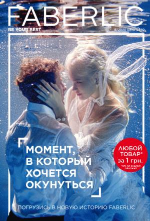 Каталог Фаберлик 15 2020 Украина смотреть онлайн