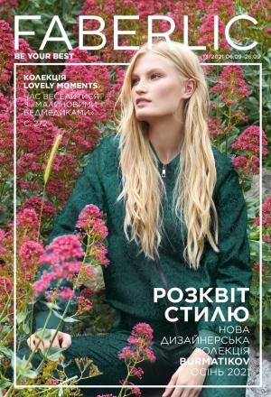 Каталоги Фаберлик Faberlic Украина