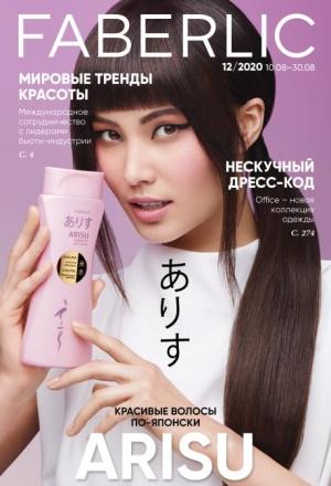 Каталог Фаберлик 12 2020 Казахстан смотреть онлайн