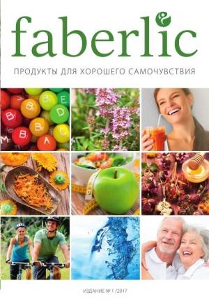 Фаберлик Продукты для Здоровья Россия