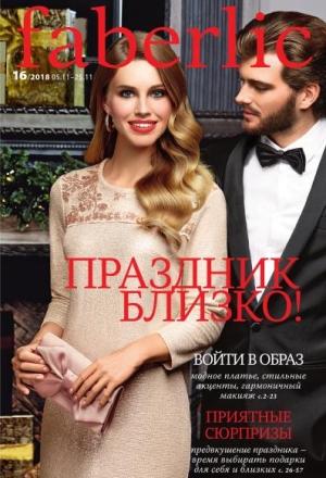 Каталог Фаберлик 16 2018 Украина смотреть онлайн