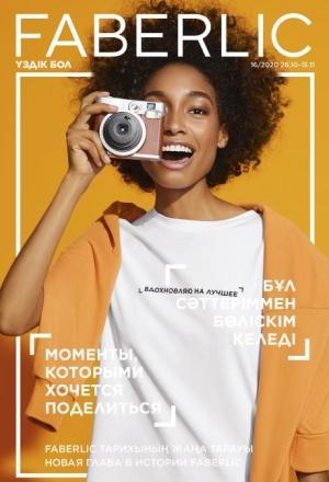 Каталог Фаберлик 16 2020 Казахстан смотреть онлайн